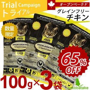 オーブンベークド キャット グレインフリー チキン トライアル(100g×3袋)セット / 成猫用総合栄養食|nekobatake