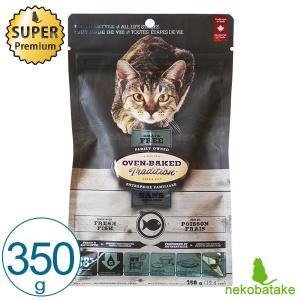 オーブンベークド キャット グレインフリー フィッシュ 350g / 猫用 総合栄養食 nekobatake