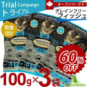 オーブンベークド キャット グレインフリー フィッシュ トライアル(100g×3袋)セット / 成猫用総合栄養食|nekobatake