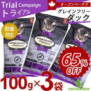 オーブンベークド キャット グレインフリー ダック トライアル(100g×3袋)セット / 成猫用総合栄養食|nekobatake