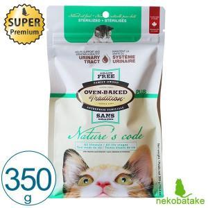 オーブンベークド キャット ネイチャーズコード ユリナリートラクト 350g / 猫用 総合栄養食 尿管サポート nekobatake