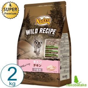 ニュートロ ワイルドレシピ キャット キトン チキン 2kg 正規品 キャットフード 総合栄養食|nekobatake