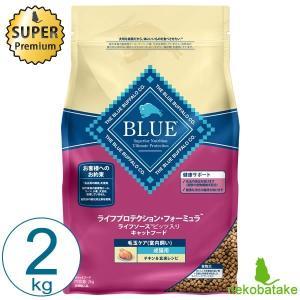 ブルー 成猫用 室内飼い 毛玉ケア チキン&玄米レシピ 2kg キャットフード 総合栄養食 ブルーバッファロー|nekobatake