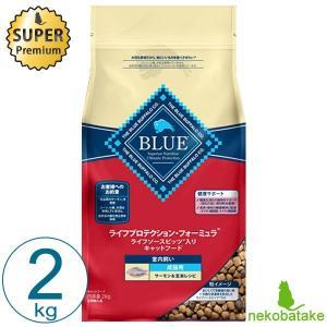 ブルー 成猫用 室内飼い サーモン&玄米レシピ 2kg キャットフード 総合栄養食 ブルーバッファロー|nekobatake