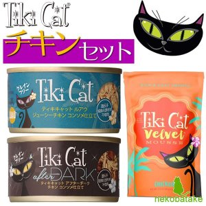ティキキャット チキン 3種セット / TikiCat キャンペーン nekobatake