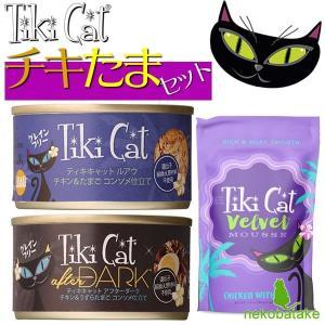 ティキキャット チキたま 3種セット / TikiCat キャンペーン nekobatake