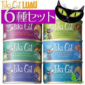 ティキキャット ルアウ 6種セット / TikiCat 猫用総合栄養食|nekobatake