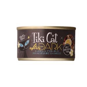 ティキキャット アフターダーク チキン&うずらたまご 80g / TikiCat 猫用缶詰 総合栄養食|nekobatake