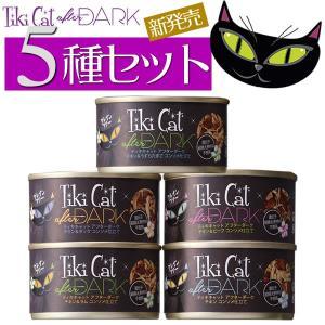 ティキキャット アフターダーク 5種セット / TikiCat キャンペーン|nekobatake