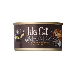 ティキキャット アフターダーク チキン 80g / TikiCat 猫用缶詰 総合栄養食|nekobatake
