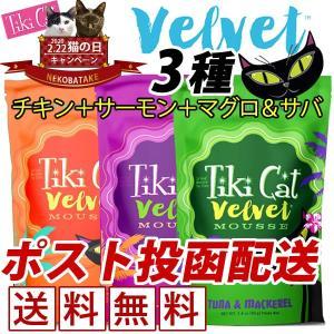 猫の日 ティキキャット ベルベット お試し3種(ポスト投函送料無料)|nekobatake