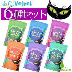 ティキキャット ベルベット 6種セット / TikiCat キャンペーン|nekobatake
