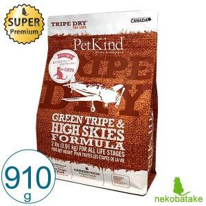 PetKind キャット グリーントライプ ハイスカイズ 910g / 全年齢猫用 総合栄養食 nekobatake