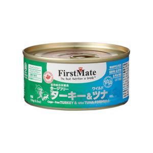 ファーストメイト 猫用ウェット ケージフリーターキー&ワイルドツナ156g / 猫用缶詰 総合栄養食|nekobatake