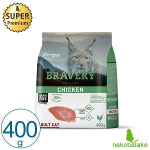 ブレイブリー キャット アダルト チキン 400g / BRAVERY 成猫用総合栄養食|nekobatake