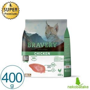 ブレイブリー キトン チキン 400g / BRAVERY 子猫 幼苗 総合栄養食|nekobatake