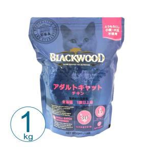 ブラックウッド アダルトキャット 1kg / 猫用総合栄養食 nekobatake