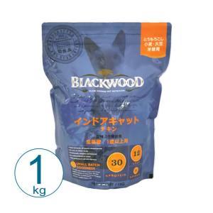 ブラックウッド インドアキャット 1kg / 猫用総合栄養食 nekobatake
