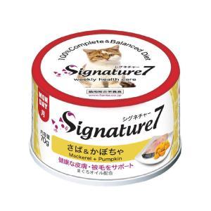 シグネチャー7 さば&かぼちゃ 70g / 猫用総合栄養食|nekobatake
