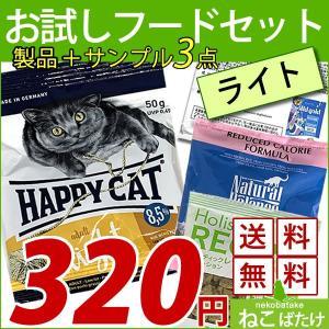 お試しフードセット FS1304( ライト・ドライ)/ ポスト投函送料無料 nekobatake