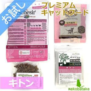 ☆お試しフードサンプルセット FS1501( 幼猫用ドライフード4点)|nekobatake