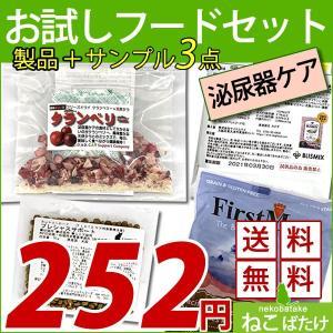 お試しフードセット FS2101(泌尿器ケア)/ ポスト投函送料無料 nekobatake