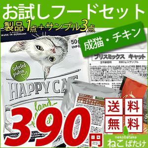 お試しフードセット FSADL006( 成猫 チキン・ドライ)/ ポスト投函送料無料|nekobatake