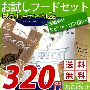 お試しフードセット FSETC001( ラビット、カンガルー・ドライ)/ ポスト投函送料無料 nekobatake