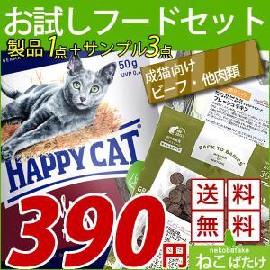 お試しフードセット FSETC004( 成猫 ビーフ 他肉類・ドライ)/ ポスト投函送料無料|nekobatake