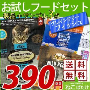 お試しフードセット FSGFZ003( GFフィッシュ・ドライ)/ ポスト投函送料無料 nekobatake