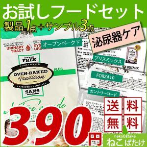 お試しフードセット FSURY002(泌尿器ケア)/ ポスト投函送料無料|nekobatake