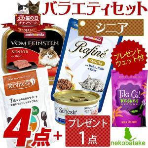 猫の日 バラエティセット ウェット シニア / キャンペーン|nekobatake