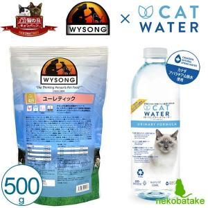 ワイソン ユーレティック + pHバランス ウォーター セット / 猫用 下部尿路ケア|nekobatake