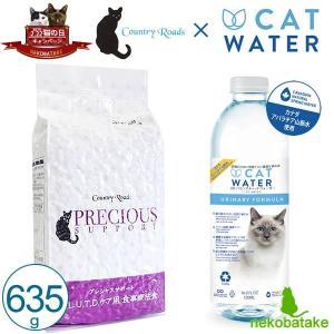 カントリーロード + pHバランス ウォーター セット / 猫用 下部尿路ケア|nekobatake