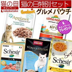 猫の日特別セット おすすめ グルメパウチ / 猫の日企画|nekobatake