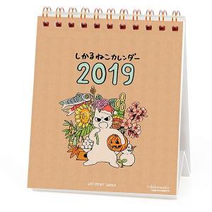 2019年 しかるねこ(週めくりミニ) カレンダー カレンダー 猫 週めくり 卓上|nekobatake