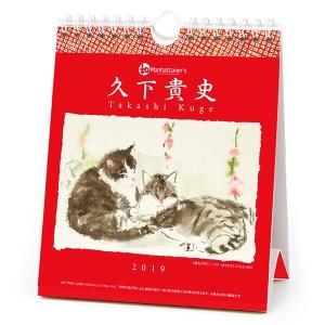 2019年 久下貴史/和MH(卓上) カレンダー|nekobatake