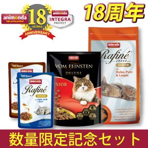アニモンダ日本18周年セット【猫用・シニア】 シニア猫用 数量量限定 特別価格 nekobatake