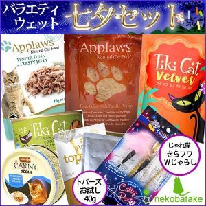 バラエティ ウェット 七夕セット / 猫用 ウェットフード プレゼント付 nekobatake