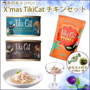 Xmas TikiCat チキンセット / 猫用 クリスマス|nekobatake