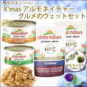 Xmas アルモネイチャー グルメのウェットセット / 猫用 クリスマス|nekobatake
