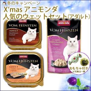 Xmas アニモンダ 人気のウェットセット / 猫用 クリスマス|nekobatake