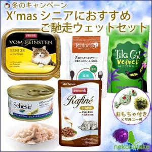 Xmas シニアのご馳走ウェットセット / 猫用 クリスマス|nekobatake