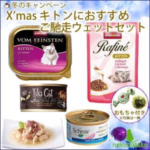 Xmas キトンのご馳走ウェットセット / 猫用 クリスマス|nekobatake
