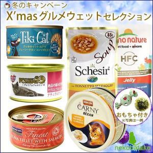 Xmas グルメウェット セレクション / 猫用 クリスマス|nekobatake