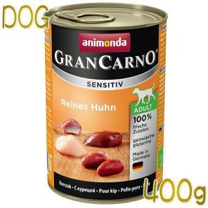 NEW 最短賞味2021.1・アニモンダ 犬用 グランカルノ センシティブ 鶏のみ 400g缶 82410 成犬用 正規品|nekokin