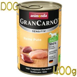 NEW 最短賞味2020.12・アニモンダ 犬用 グランカルノ センシティブ 七面鳥のみ 400g缶 82414 成犬用 正規品|nekokin