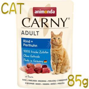 最短賞味2021.12・アニモンダ 猫 カーニー パウチ アダルト  牛・ホロホロ鳥 85g 83082成猫用キャットフードANIMONDA正規品|nekokin