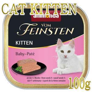 最短賞味2020.5・アニモンダ 幼猫用 フォムファインステン ベビーパテ(鳥肉と豚肉と牛肉) 100g 83207 離乳食 キトン キャットウェット ANIMONDA 正規品 nekokin