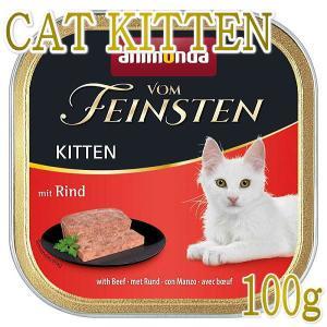 最短賞味2020.3・アニモンダ 子猫用 フォムファインステン キツン・キトン (牛肉と鶏肉と豚肉) 100g 83220 キャットフード ウェット ANIMONDA 正規品 nekokin
